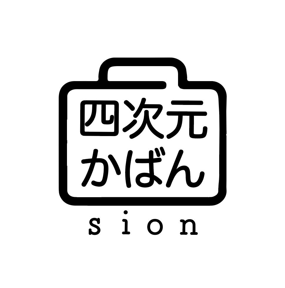 yojigen-kaban-sion-logo