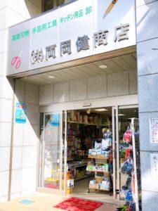 両岡健商店