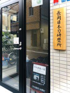 長岡日本刀研磨所