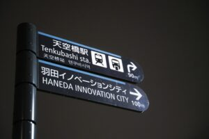 羽田イノベーションシティ sion works